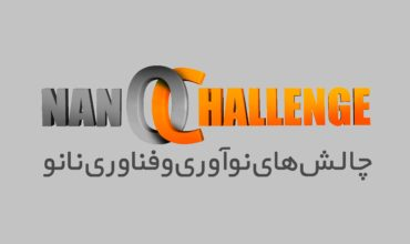 ایسنا: رقابت محققان در دومین چالش نانو