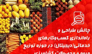 اعلام نتایج چالش راهاندازی کسبوکارهای خدماتی(دیجیتال) در زمینه توزیع میوه و محصولات کشاورزی