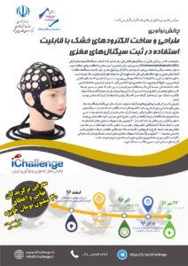 طراحی و ساخت الکترودهای خشک با قابلیت استفاده در ثبت سیگنالهای مغزی