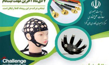 تمدید مهلت ثبتنام در چالش طراحی الکترود خشک برای ثبت سیگنالهای مغزی